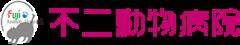 不二動物病院のロゴ